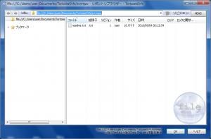 バージョン管理対象ファイルの一覧