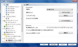 日本語化設定